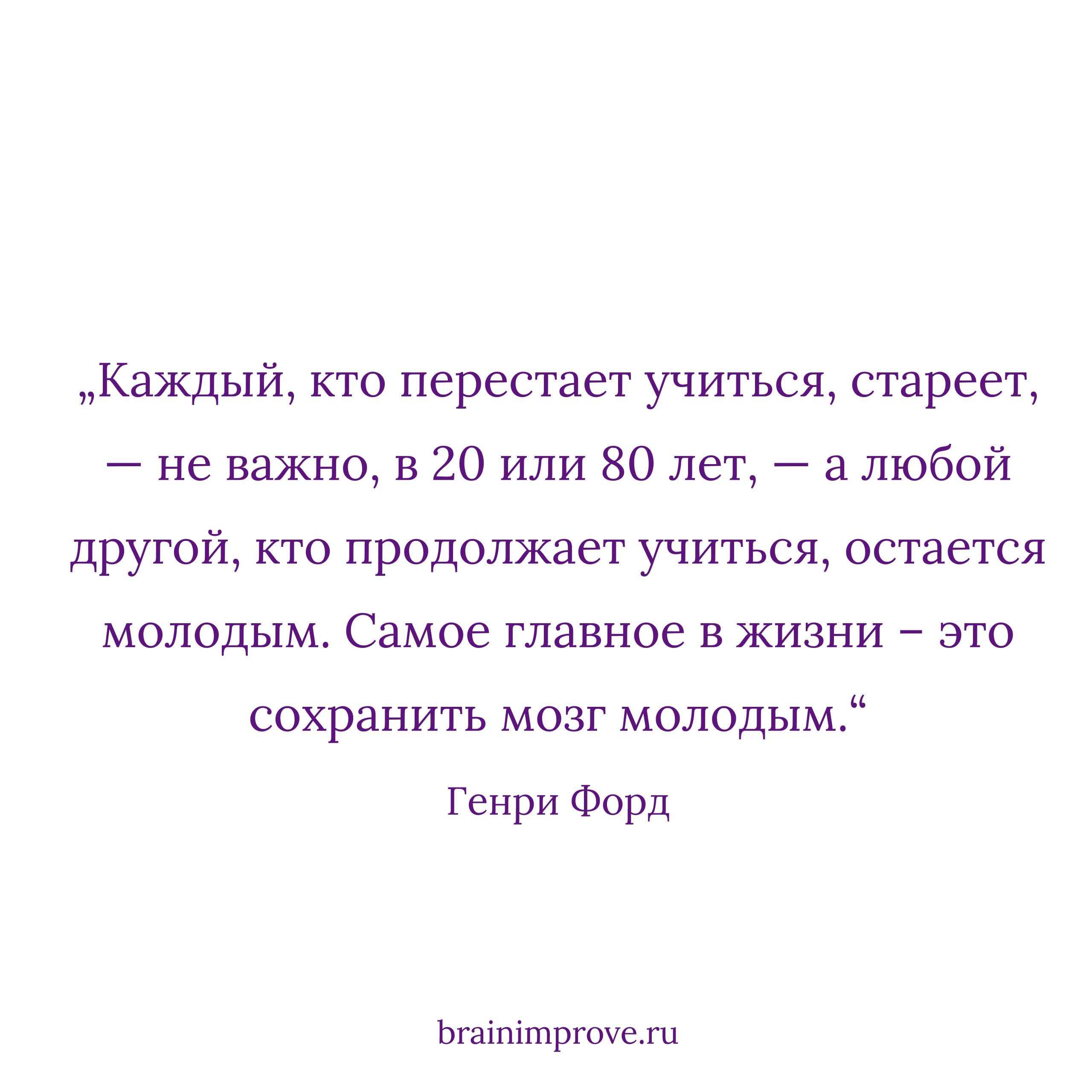 Каждый, кто перестает учиться, стареет