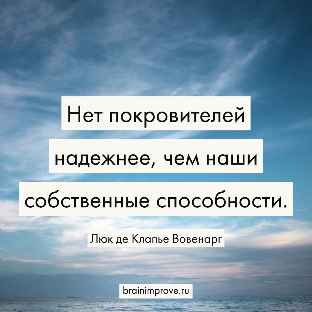 Нет покровителей надежнее, чем наши собственные способности.