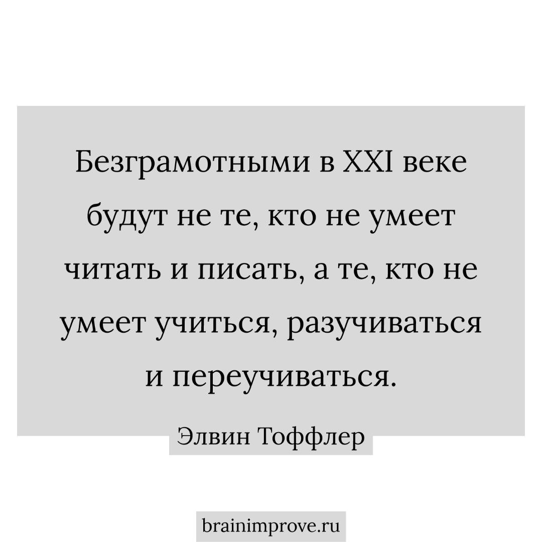 Безграмотными в XXI веке будут не те, кто не умеет читать и писать, а те, кто не умеет учиться, разучиваться и переучиваться.