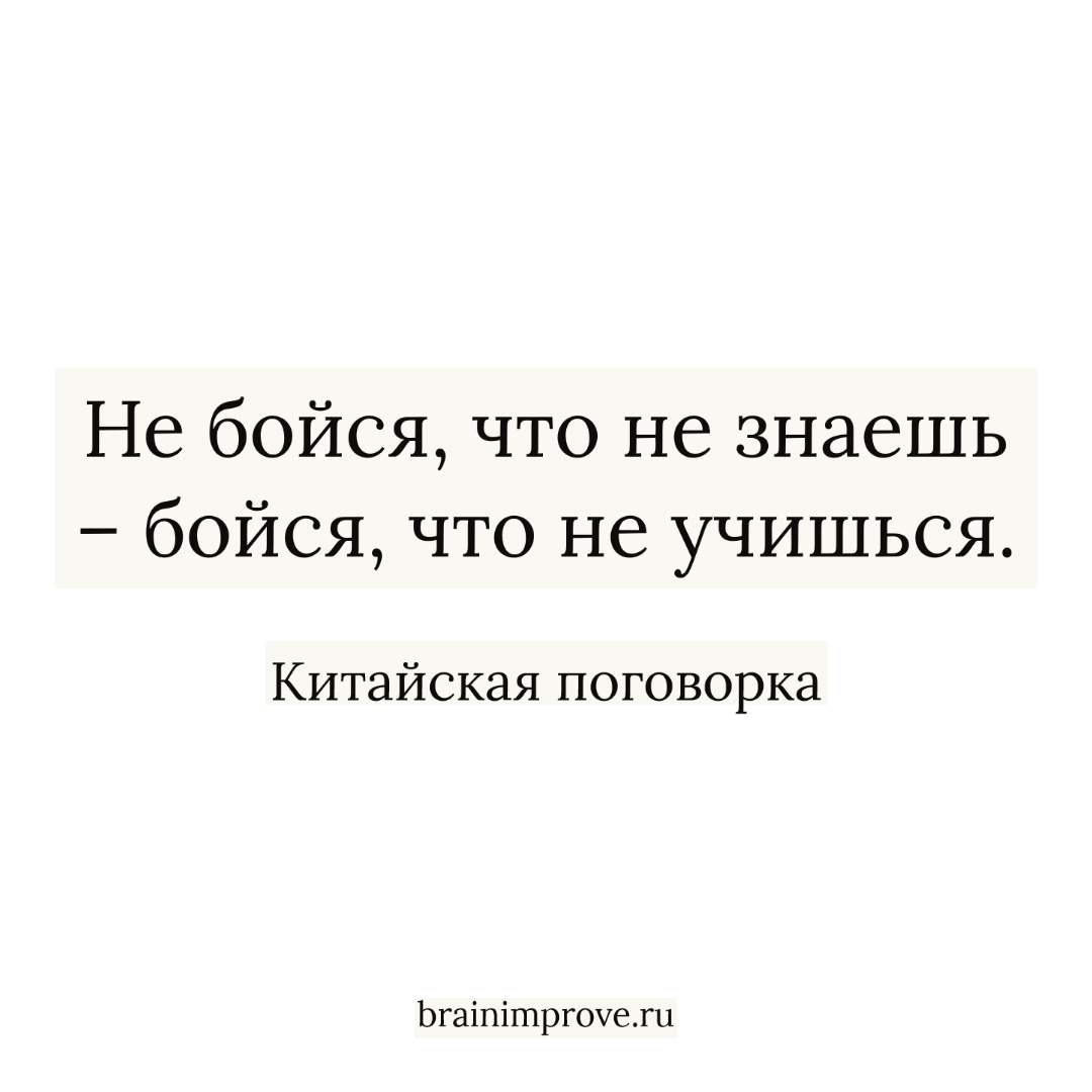 Не бойся, что не знаешь – бойся, что не учишься