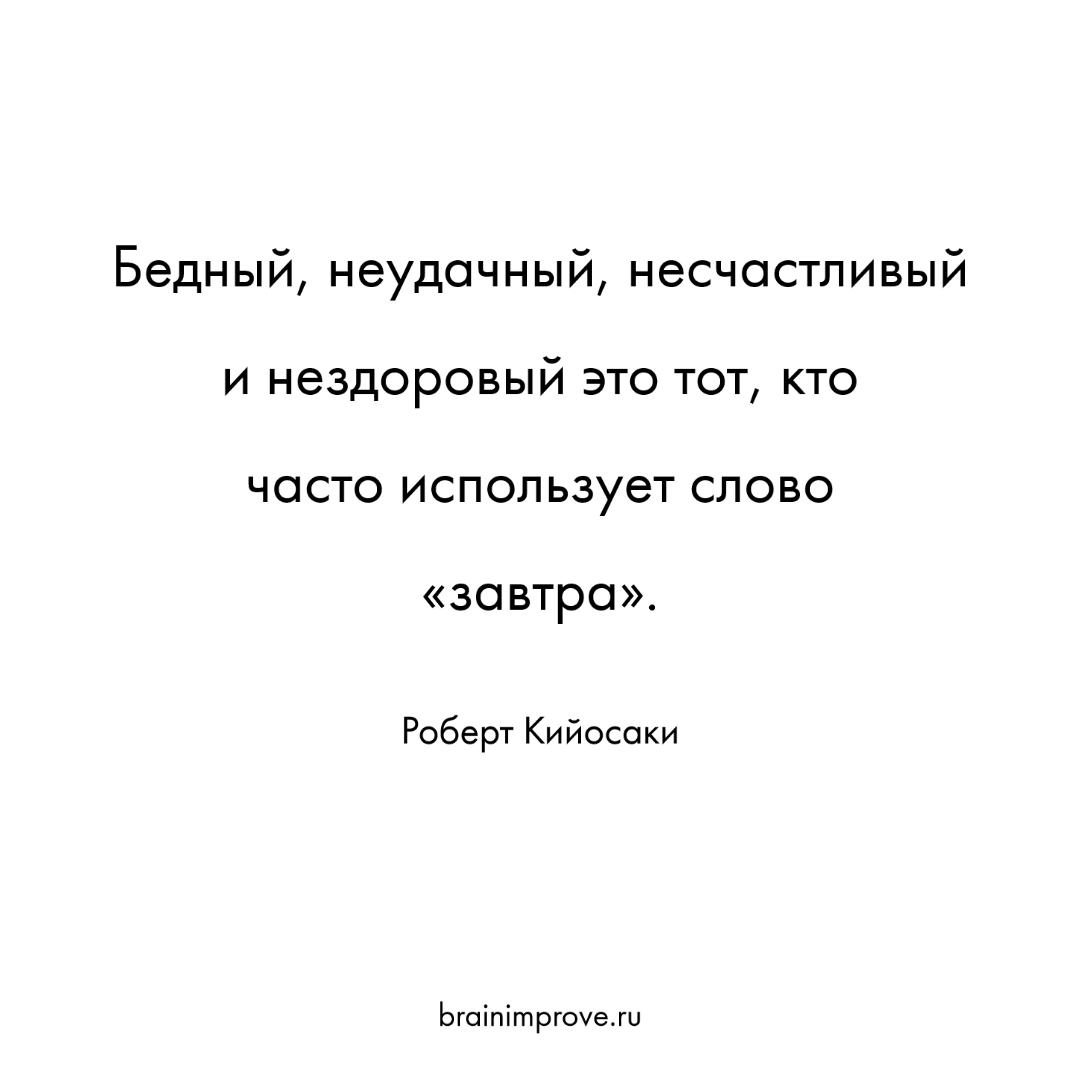 Бедный, неудачный, несчастливый и нездоровый это тот, кто часто использует слово «завтра». - Роберт Кийосаки
