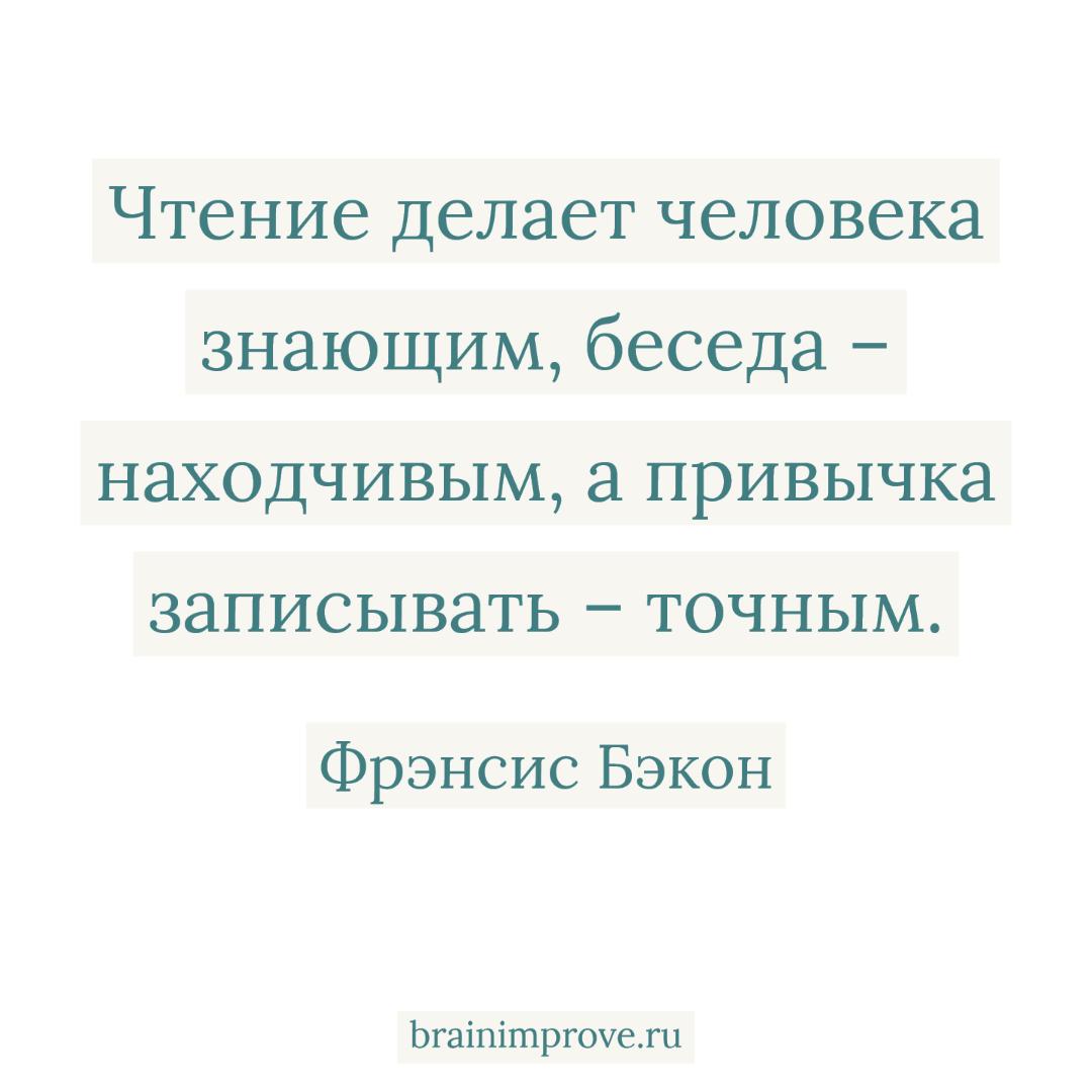 Чтение делает человека знающим, беседа – находчивым, а привычка записывать – точным. - Фрэнсис Бэкон