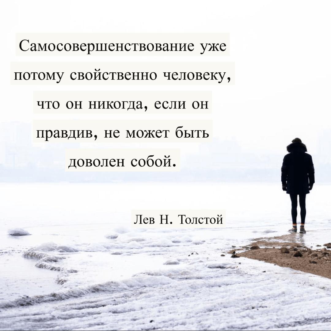 Самосовершенствование уже потому свойственно человеку, что он никогда, если он правдив, не может быть доволен собой. - Лев Толстой