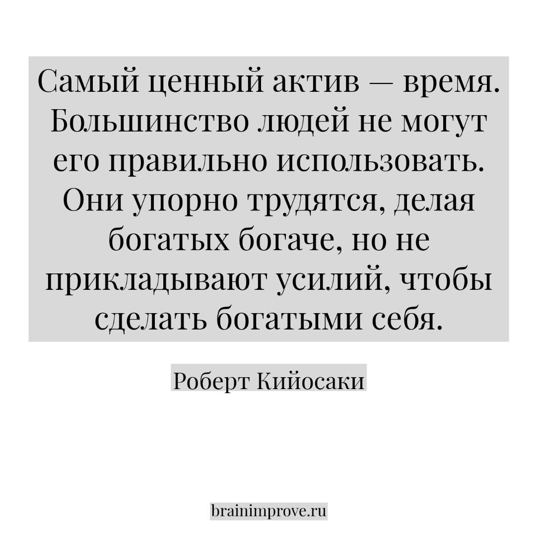 Самый ценный актив — время. Большинство людей не могут его правильно использовать. Они упорно трудятся, делая богатых богаче, но не прикладывают усилий, чтобы сделать богатыми себя.