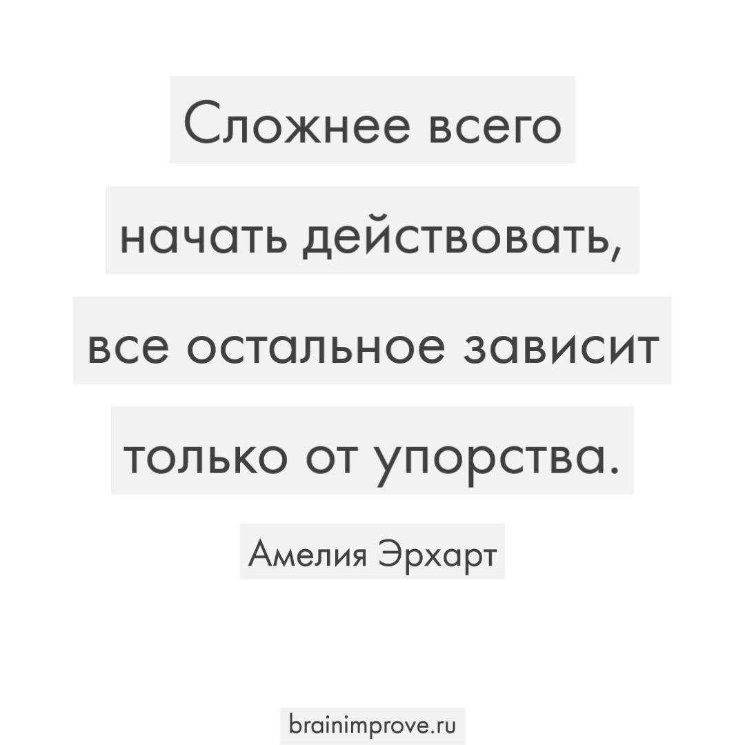 Сложнее всего начать действовать, все остальное зависит только от упорства. - Амелия Эрхарт
